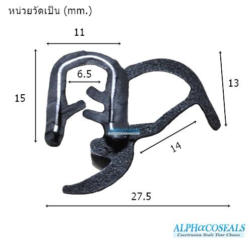ซีลยางกระดูกงู RW-EP-005
