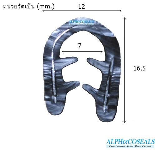 ซีลยางกระดูกงู RW-EP-007.jpg