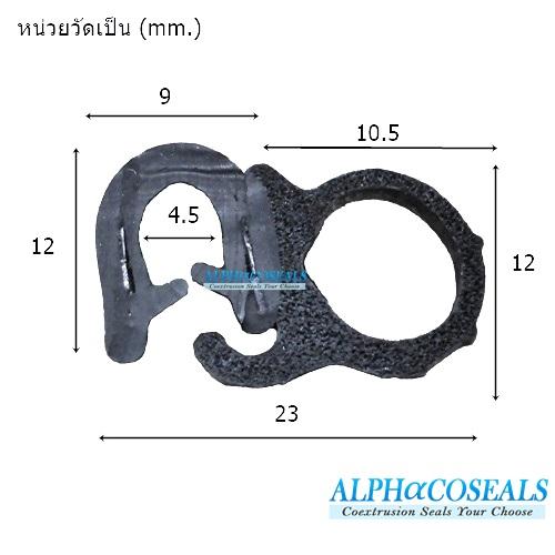 ซีลยางกระดูกงู RW-EP-012.jpg