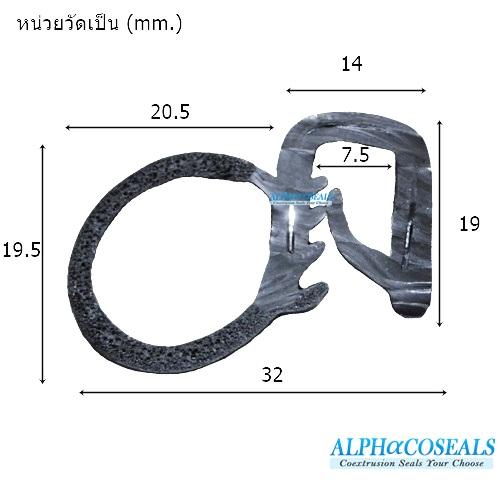 ซีลยางกระดูกงู RW-EP-013.jpg