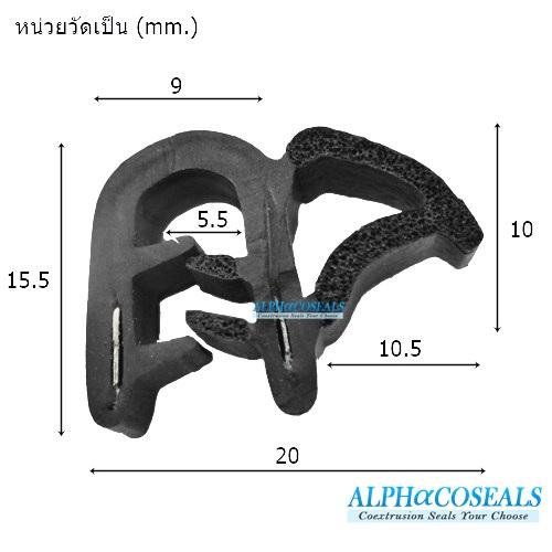 ซีลยางกระดูกงู RW-EP-016