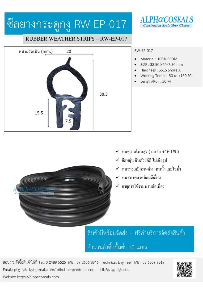 ซีลยางกระดูกงู RW-EP-017-1