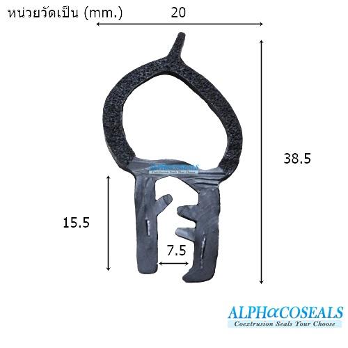 ซีลยางกระดูกงู RW-EP-017