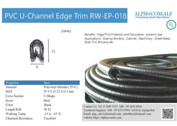 ซีลยางกันบาด ซีลกระดูกงู PVC U Channel Egge Trim RW-EP-018