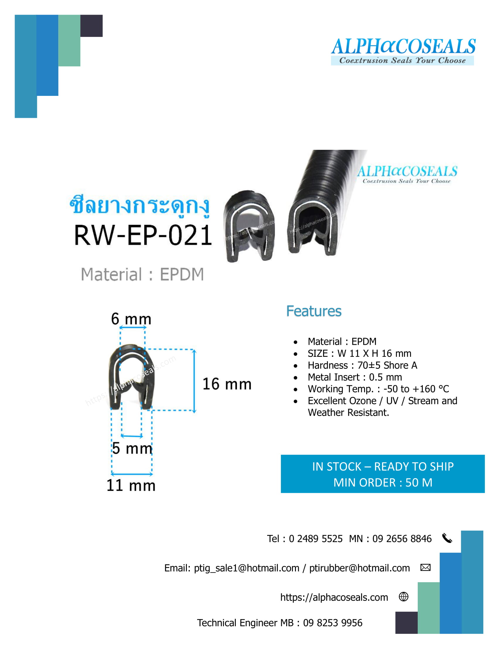 ซีลยางกระดูกงู RW-EP-021-1.jpg
